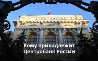 Цб россии кому принадлежит