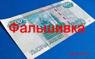 Как отличить поддельные деньги