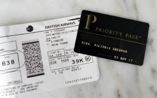 Что такое priority pass