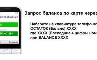Как проверить баланс сбербанка через смс