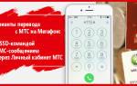 Как с мегафона положить деньги на мтс