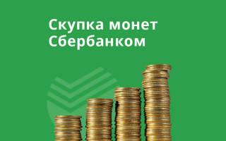Как продать монету в сбербанке