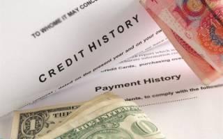 Где проверить кредитную историю бесплатно