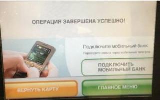 Как оплатить мобильный банк с телефона