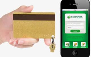 Почему заблокирован мобильный банк