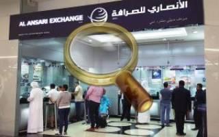 Какая валюта в оаэ для туристов