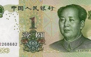 Кто изображен на юанях