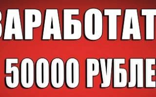 Как зарабатывать 50000 рублей в месяц