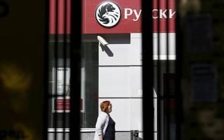 Когда разорится банк русский стандарт