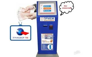 Как оплатить триколор тв через терминал наличными