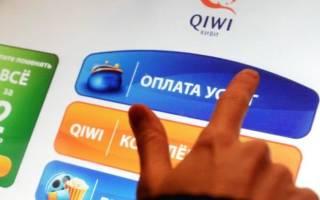 Как оплатить qiwi