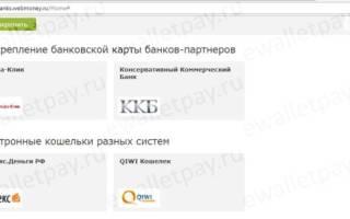 Как с яндекс денег перевести на вебмани