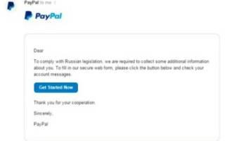 Paypal зачем паспортные данные
