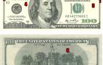 Как отличить настоящие 100 долларов от подделки