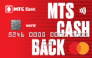 Как получить карту мтс с кредитным лимитом