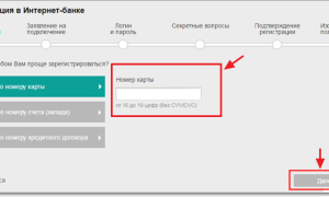 Как зарегистрироваться в интернет банке рнкб