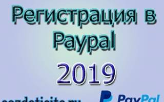 Как завести счет в paypal