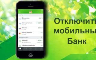 Как выключить мобильный банк сбербанк