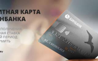 Как получить кредитную карту в бинбанке